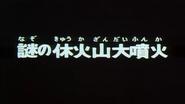 The Headmasters - 12 - Japans