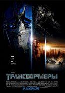 Трансформеры (фильм 2007 года)