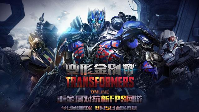 Transformers Online (2016)