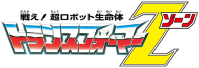 Transformers Zone logo.png