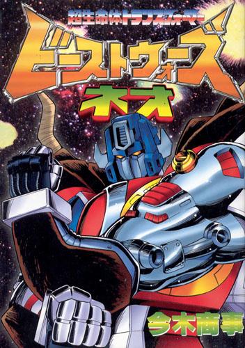 Beast Wars Neo (manga)