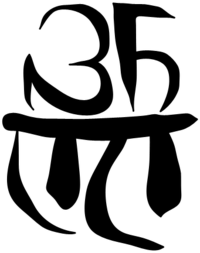 Cyberglyphics-Prime-Symbol.png