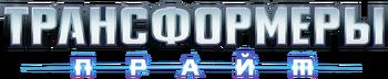 Русский логотип