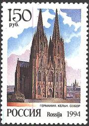 1994. Марка России 0154 hi.jpg