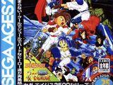 Sega Ages 2500 Vol. 25: Gunstar Heroes Treasure Box