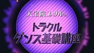 天宝院ユヅルのトラクルダンス基礎講座 ~アイソレーション~