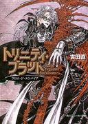 圣魔之血RAM小说第1册.png