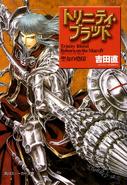 圣魔之血ROM小说第4册