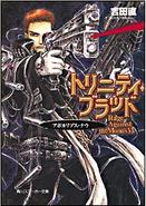 圣魔之血RAM小说第6册