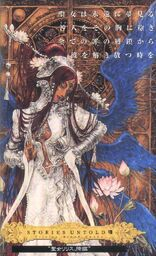 Lilith Crusnik form in novel.jpg