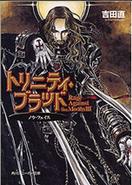 圣魔之血RAM小说第3册