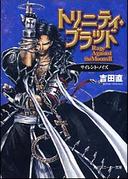 圣魔之血RAM小说第2册.png