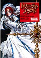 圣魔之血ROM小说第2册