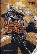 圣魔之血RAM小说第5册