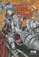 圣魔之血ROM小说第4册中文