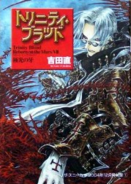 圣魔之血ROM小说第7册