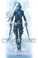 TOG cover, Bulgarian 01