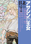 TOG cover, Japanese 01