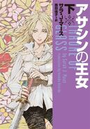 TOG cover, Japanese 02