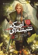 TOG cover, Persian 01