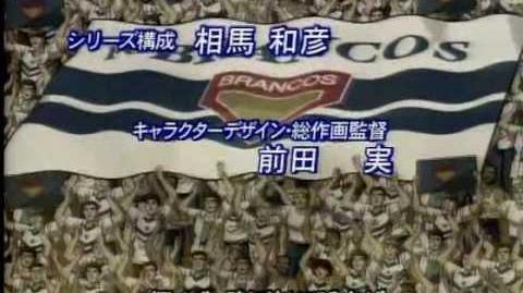 Captain Tsubasa Road to 2002 1st Opening
