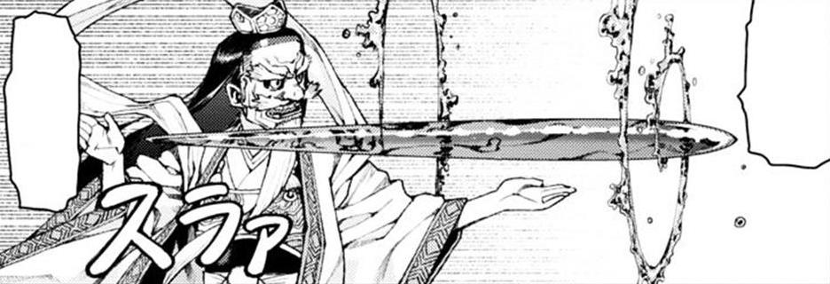 Water Spear