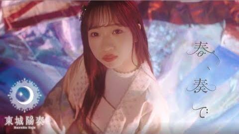 東城陽奏(Haruka_Tojo)【春、奏で】MV_FULL_(TVアニメ「継つぐもも」EDテーマ)