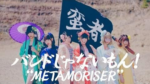 バンドじゃないもん!_METAMORISER_MUSIC_VIDEO
