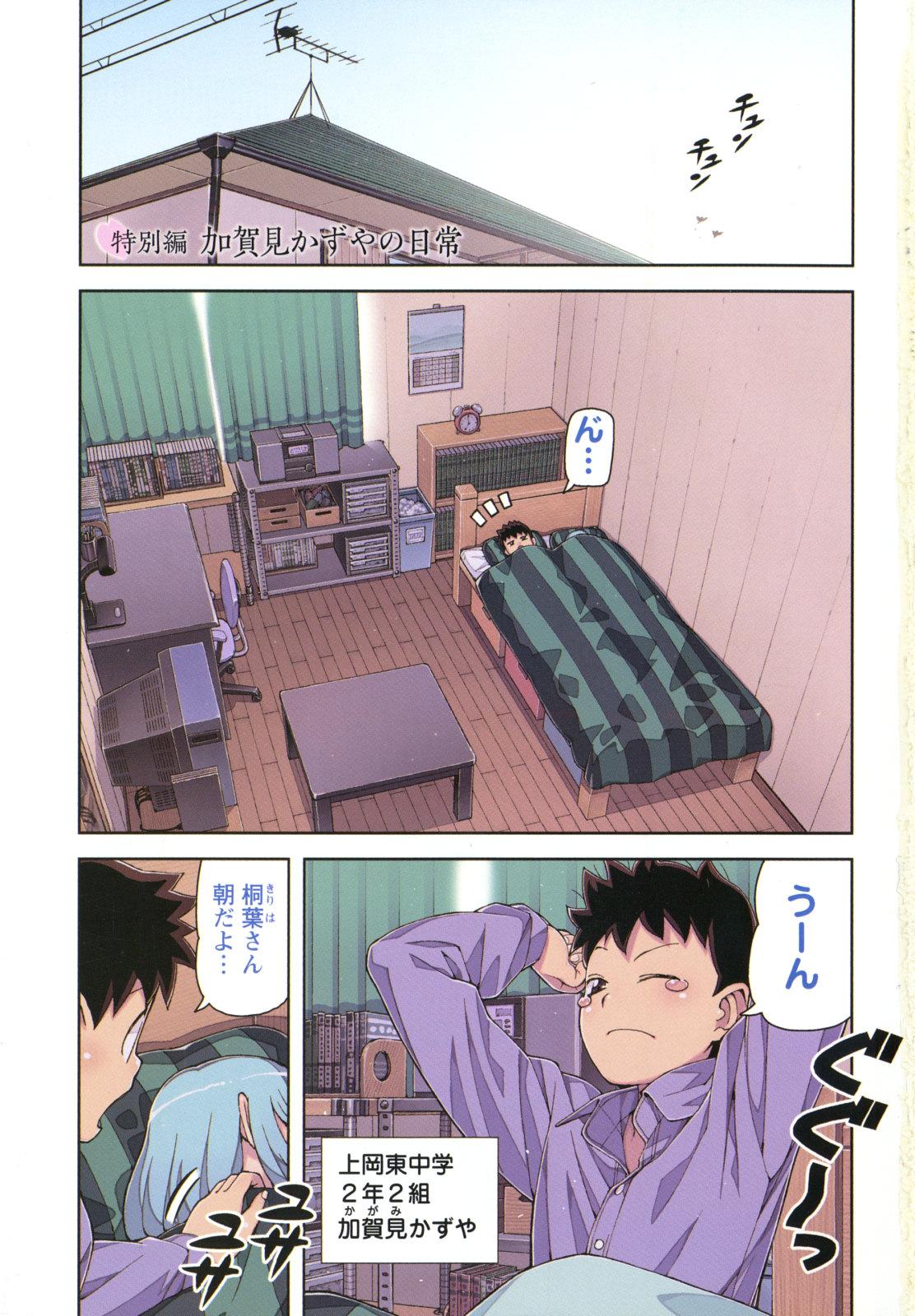 Kazuya Kagami's Daily Life