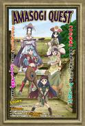 Amasogi Quest April Fools