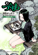 Chapter 139 Color