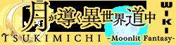 Tsuki ga Michibiku Isekai Douchu Wiki