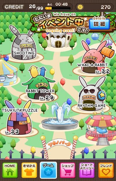 Tsukino Park - Game Menu.png
