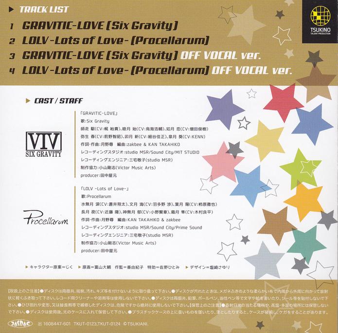 Tsukiuta THE ANIMATION Theme Song CD - Back.png