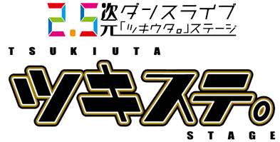 Tsukiuta. Stage (Logo).png