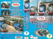 The Complete Works of Thomas The Tank Engine 1 Vol. 7 2000 VHS
