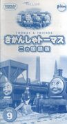 Thomas The Tank Engine Volume 9 2002 VHS Booklet