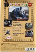 The Complete Works of Thomas the Tank Engine 2 Vol. 5 2003 DVD Back
