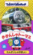 ThomastheTankEngineVolume16Original1992JapaneseVHScover