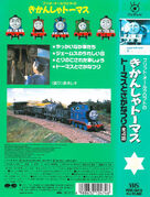 ThomastheTankEnginevol3(JapaneseVHS)backcoverandspine