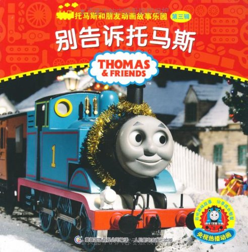 Don't Tell Thomas (Chinese Book)