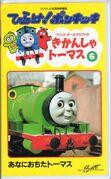 ThomastheTankEnginevol6(JapaneseVHS)originalcover