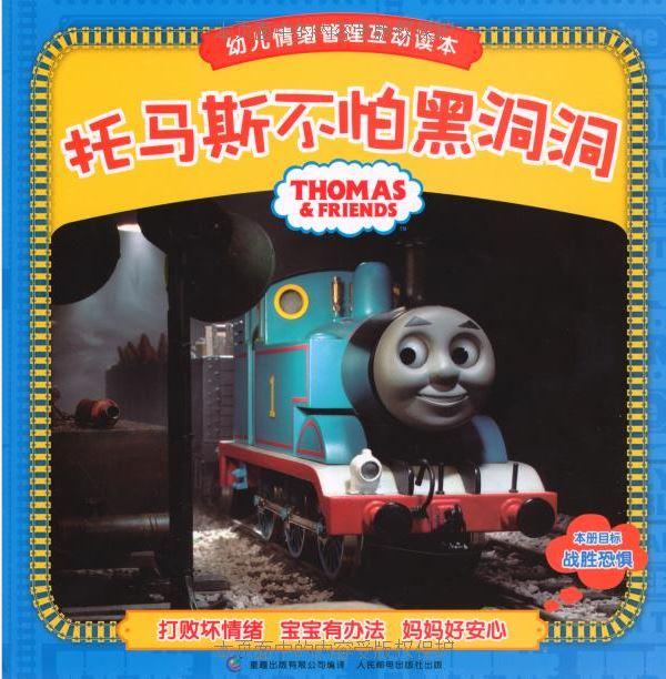 Thomas Is Not Afraid of the Dark
