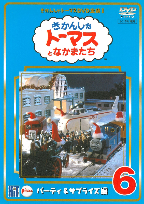 The Complete Works of Thomas the Tank Engine 1 Vol.6