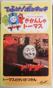 Thomas The Tank Engine Volume 5 1991 VHS
