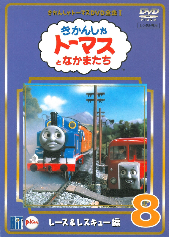 The Complete Works of Thomas the Tank Engine 1 Vol.8