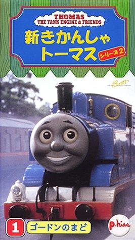 New Thomas the Tank Engine 2
