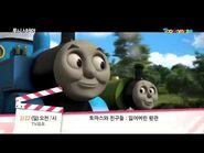 King of the Railway Korean on Tooniverse ad