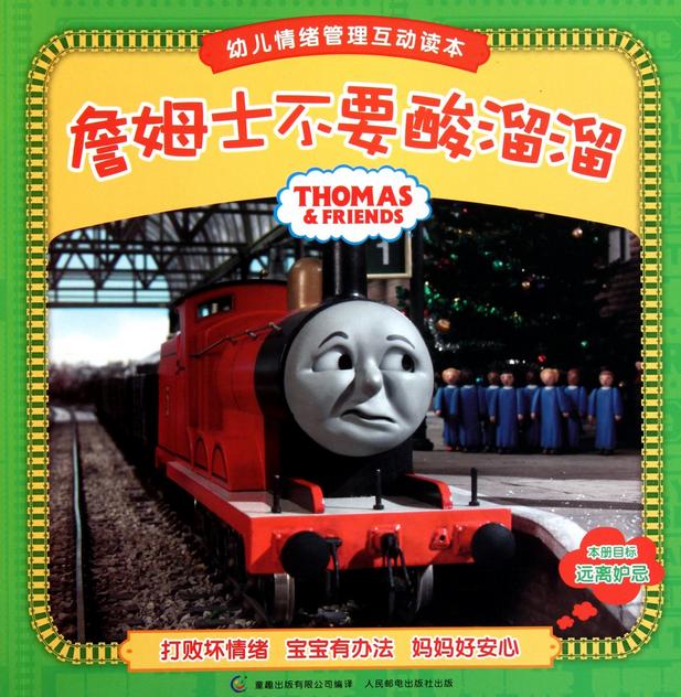 James the Jealous Engine