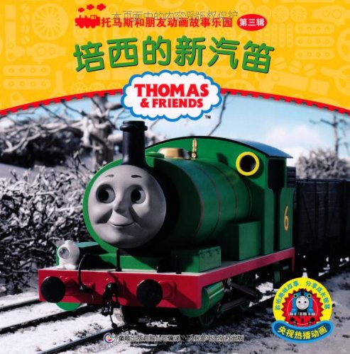 Percy's New Whistle (Chinese Book)